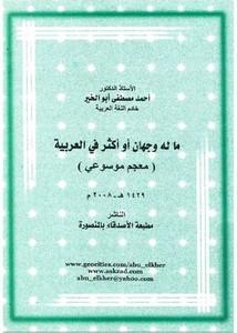 ما له وجهان أو أكثر في العربية معجم موسوعي
