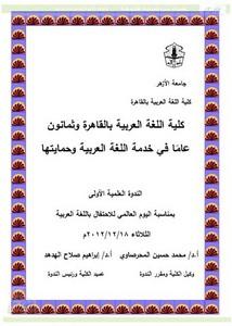 جهود علماء كلية اللغة العربية في مجمع اللغة العربية