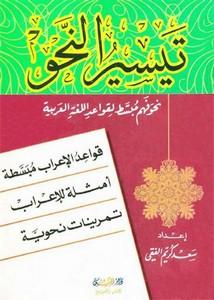 تيسير النحو نحو فهم مبسط لقواعد اللغة العربية