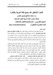 ظاهرة الاشتقاق عند مجمع اللغة العربية بالقاهرة