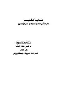 نوابغ الكلم لجار الله أبي القاسم محمود بن عمر الزمخشري