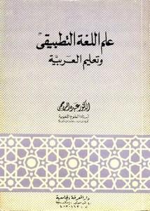 النظريات اللغوية والنفسية وتعليم اللغة العربية pdf