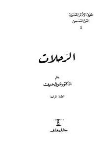 الرحلات، فنون الأدب العربي الأدب القصصي