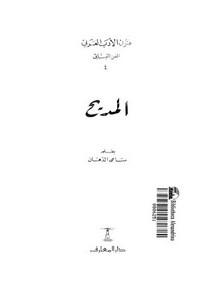 المديح، فنون الأدب العربي