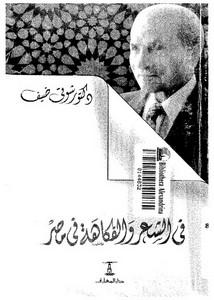 في الشعر والفكاهة في مصر