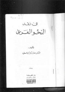 في نقد النحو العربي
