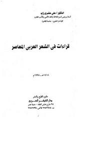قراءات في الشعر العربي المعاصر
