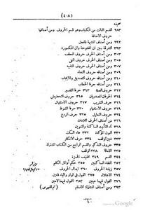 كتاب المفصل في علم العربية