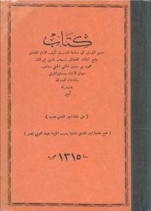 كتاب صناعة الجهل pdf