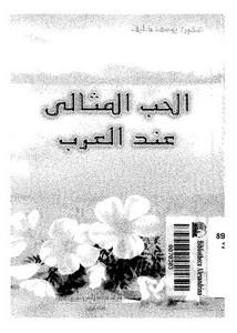 الحب المثالي عند العرب