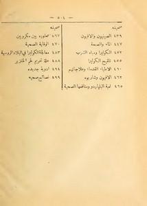 لباب الآداب وهو مجموع مقالات أدبية وفصول تاريخية وشذرات علمية منتخبة من مجلة الآداب في سنتيها الرابعة والخامسة