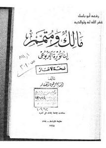 مالك ومتمم ابنا نويره اليربوعي