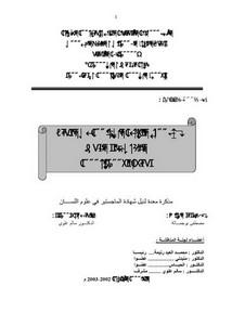 تحميل كتاب من روائع التراث الجنسي عند العرب pdf