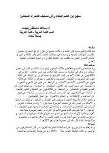منهج ابن النديم البغدادي في تصنيف الشعراء المحدثين