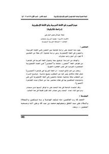 صيغ الجموع في اللغة العربية و في اللغة الإنجليزية، دراسة تقابلية