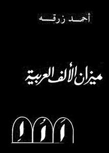 ميزان الألف العربية