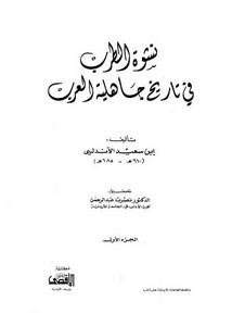 نشوة الطرب في تاريخ جاهلية العرب