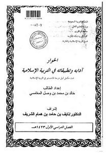 الحوار آدابه وتطبيقاته في التربية الاسلامية
