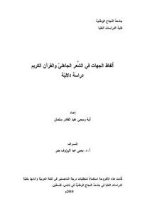 ألفاظ الجهات في الشعر الجاهلي والقرآن الكريم