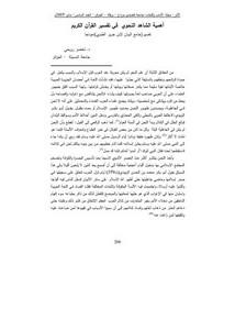 كتاب جامع البيان في تفسير القران لابن جرير الطبري pdf