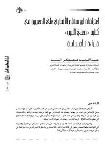 اعتراضات ابن هشام الانصارى على المعربين في كتابه مغنى اللبيب قراءة تأصيلية