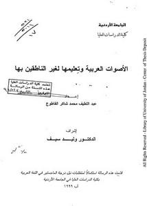 الأصوات العربية وتعليمها لغير الناطقين بها