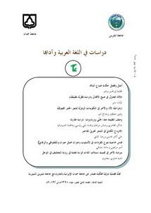 الانزياح الكتابي في الشعر العربي المعاصر دراسة ونقد