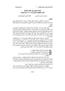 المقتضب للمبرد pdf