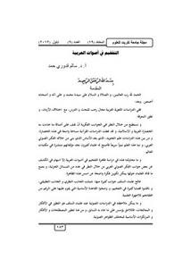 كتب غانم قدوري الحمد pdf