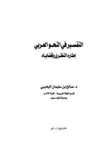 التفسير في النحو العربي إطاره النظري وقضاياه