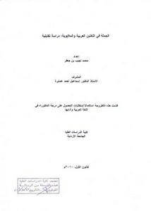 الجملة في اللغتين العربية والملايوية دراسة تقابلية