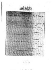 الخصائص النحوية للقبائل العربية التي ذكرها ابن عقيل ت 769هـ دراسة تحليلية