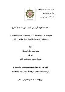 الخلاف النحوي في مغني اللبيب لابن هشام الأنصاري