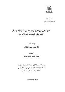 الدليل اللغوي بين القبول والرد عند ابن هشام الأنصاري في كتابه مغني اللبيب عن كتب الأعاريب