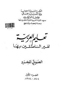 تعليم العربية لغير الناطقين بها الصوتي المجرد