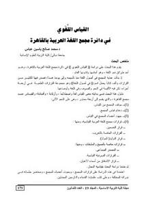 القياس اللغوي في دائرة مجمع اللغة العربية بالقاهرة
