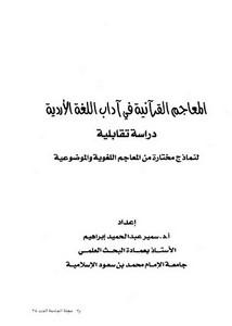 المعاجم القرآنية في آداب اللغة الأردية دراسة تقابلية لنماذج مختارة من المعاجم اللغوية والموضوعية