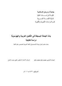 بناء الجملة البسيطة في اللغتين العربية والهوسوية دراسة تقابلية