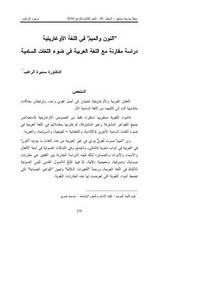 النون والميم في اللغة الأوغاريتية دراسة مقارنة مع اللغة العربية في ضوء اللغات السامية