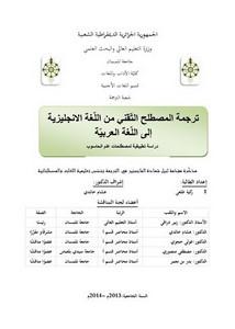 ترجمة المصطلح التقني من اللغة الإنجليزية إلى اللغة العربية دراسة تطبيقية لمصطلحات علم الحاسوب