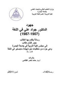 مناهج البحث اللغوي نعمة رحيم pdf