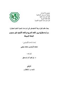 دراسة تقابلية بين اللغة العربية واللغة الأتشية على مستوى الجملة البسيطة