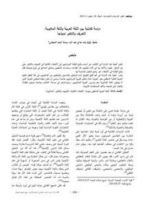 دراسة تقابلية بين اللغة العربية واللغة الملايوية: التعريف والتنكير نموذجاً
