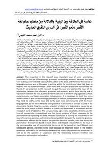 دراسة في العلاقة بين البنية والدلالة من منظور علم اللغة النص (نحو النص) في الدرس اللغوي الحديث