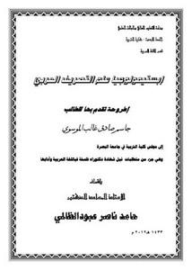 ابستيمولوجيا علم التصريف العربي