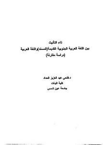 تاء التأنيث بين اللغة العربية الجنوبية القديمة المسند واللغة العربية دراسة مقارنة