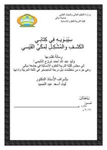 كتاب الرعاية لمكي بن ابي طالب pdf