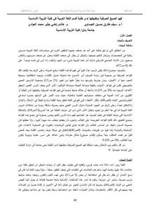 فهم الصيغ الصرفية وتطبيقها لدى طلبة قسم اللغة العربية في كلية التربية الأساسية