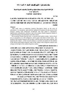 في اللغة العربية دراسة وصفية تحليلية بين القدامي واللسانيات العربية الحديثة