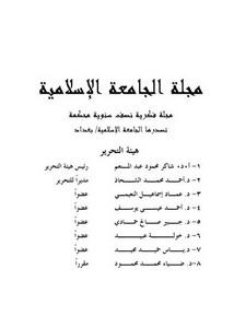 قراءة في عنوانات اثار بن هشام الانصاري